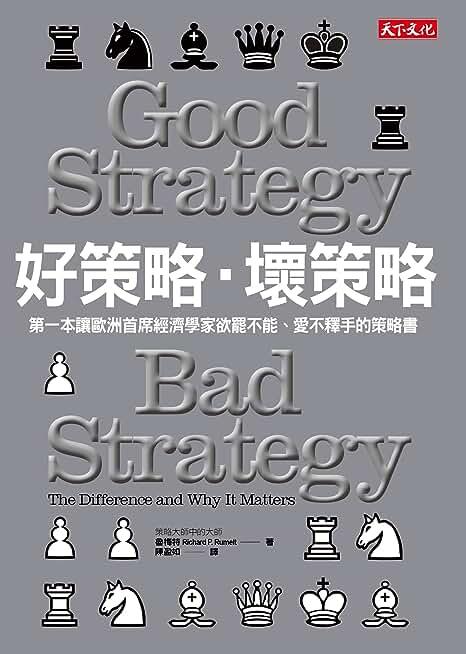 好策略.壞策略:第一本讓歐洲首席經濟學家欲罷不能、愛不釋手的策略書: Good Strategy Bad Strategy:The Difference and Why It Matters (Traditional Chinese Edition)