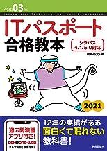 表紙: 令和03年 ITパスポート合格教本 情報処理技術者試験   岡嶋 裕史