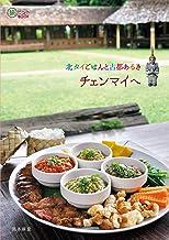 表紙: 北タイごはんと古都あるき チェンマイへ (旅のヒントBOOK) | 岡本 麻里