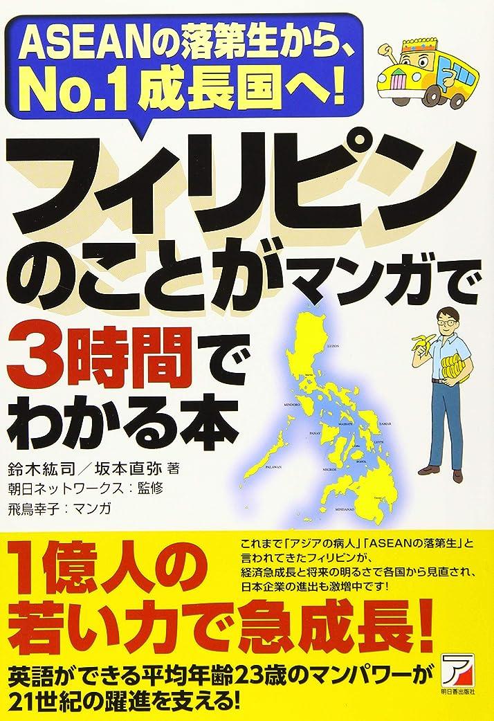 請願者スラム上にフィリピンのことがマンガで3時間でわかる本 (Asuka business & language book)
