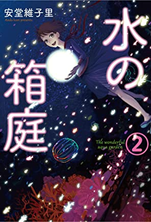 水の箱庭 2巻 (芳文社コミックス)