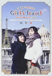 工藤晴香と秦佐和子のGirl's Travel ~DREAM■DATE in 日光~(初回限定盤) [DVD]...