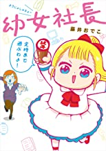 幼女社長 (コミックエッセイ)