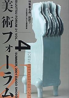 美術フォーラム21 第4号  名品/巨匠?――日本美術史における軌範形成