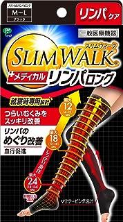 スリムウォーク メディカルリンパ夜用ソックス ロングタイプ ブラック M~Lサイズ(SLIM WALK,medical lymph long,ML) 着圧 ソックス