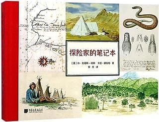 探险家的笔记本