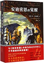 The Rise of Endymion (Chinese Edition)