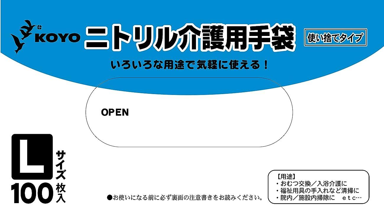 マオリ六リングバックディスパース ニトリル合成手袋 L 100枚