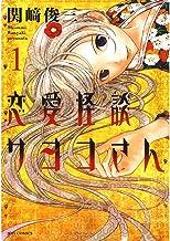 表紙: 恋愛怪談サヨコさん 1 (ジェッツコミックス) | 関崎俊三