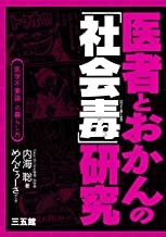 表紙: 医者とおかんの「社会毒」研究   内海 聡
