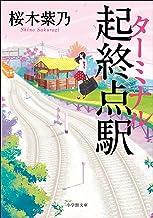 表紙: 起終点駅(ターミナル) | 桜木紫乃