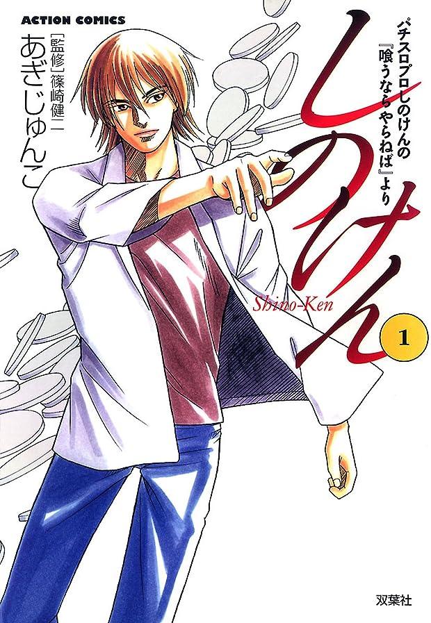 アライアンス本を読むディスパッチしのけん : 1 (アクションコミックス)
