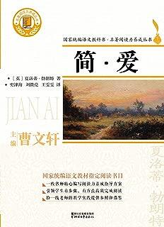 简·爱(一部轰动世界文坛的传世经典,关于自由与平等之爱的不朽之作,国家统编语文教材名著阅读推荐书目。)