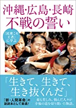 表紙: 『民衆こそ王者』に学ぶ 沖縄・広島・長崎 不戦の誓い | 「池田大作とその時代」編纂委員会