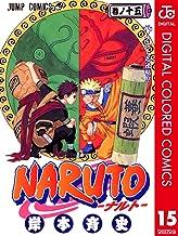 表紙: NARUTO―ナルト― カラー版 15 (ジャンプコミックスDIGITAL) | 岸本斉史