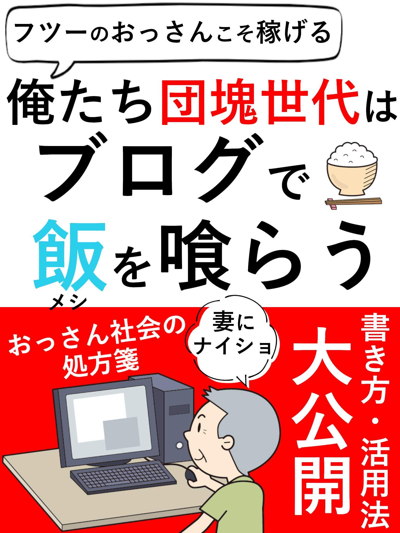 oretatidannkaisedaihaburobudemesiwokurau: koseigatuyoiossannkosokasegeru (Japanese Edition)