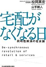 表紙: 宅配がなくなる日 同時性解消の社会論 (日本経済新聞出版) | 山手剛人