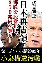 日本再占領: 郵政を民営化し、350兆円を奪え! (伏見文庫)