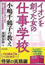 表紙: イオンを創った女の仕事学校――小嶋千鶴子の教え | 東海 友和
