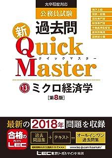 公務員試験 過去問 新クイックマスター ミクロ経済学 第8版 【最新平成30年試験問題収録】