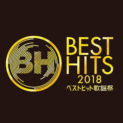 ベストヒット歌謡祭2018