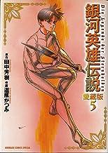 銀河英雄伝説 5―愛蔵版 (アニメージュコミックス)