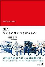 表紙: Gift 買いものはいつも贈りもの | 菊池京子