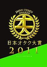 日本オタク大賞2011