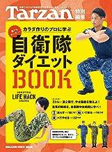 表紙: Tarzan特別編集 自衛隊ダイエットBOOK   自衛隊、防衛省