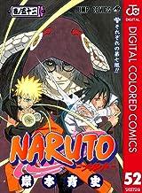 表紙: NARUTO―ナルト― カラー版 52 (ジャンプコミックスDIGITAL) | 岸本斉史