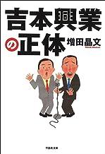表紙: 吉本興業の正体 | 増田 晶文