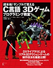 表紙: 超本格! サンプルで覚える C言語 3Dゲームプログラミング教室 | 大槻 雄一郎