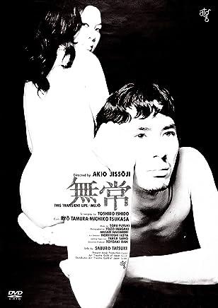 無常 [DVD]