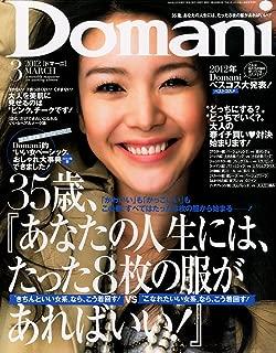 Domani (ドマーニ) 2012年 03月号 [雑誌]