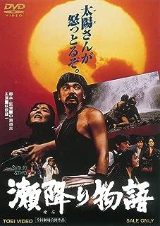 瀬降り物語 [DVD]
