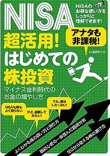 NISA超活用!  はじめての株投資 ([テキスト])