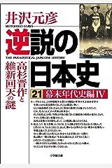 逆説の日本史21 幕末年代史編4/高杉晋作と維新回天の謎 (小学館文庫) Kindle版