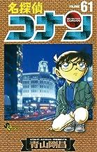表紙: 名探偵コナン(61) (少年サンデーコミックス)   青山剛昌