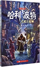Best harry potter in chinese Reviews