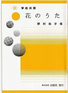 野村祐子 作曲 箏曲 楽譜 花のうた (送料など込)