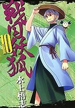 表紙: 戦国妖狐 10巻 (コミックブレイド) | 水上悟志