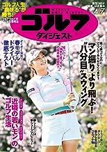 週刊ゴルフダイジェスト 2020年 04/07号 [雑誌]