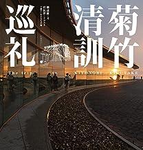 表紙: 菊竹清訓巡礼 | 磯達雄