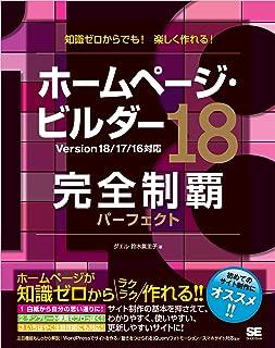 ホームページ・ビルダー18完全制覇パーフェクト Version 18/17/16対応