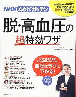 NHKためしてガッテン 脱・高血圧の「超」特効ワザ (生活シリーズ)