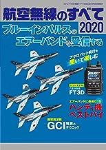 表紙: 航空無線のすべて2020 | 三才ブックス