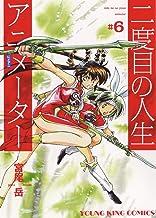 二度目の人生アニメーター 6 (6巻) (YKコミックス)