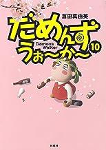 表紙: だめんず・うぉ~か~(10) (SPA!コミックス) | 倉田 真由美