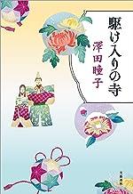 表紙: 駆け入りの寺 (文春e-book) | 澤田 瞳子