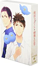 妖怪アパートの幽雅な日常 DVD-BOX Vol.4(セル)
